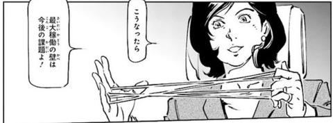 機動戦士ガンダムF91 プリクエル 1巻 感想 ネタバレ 24