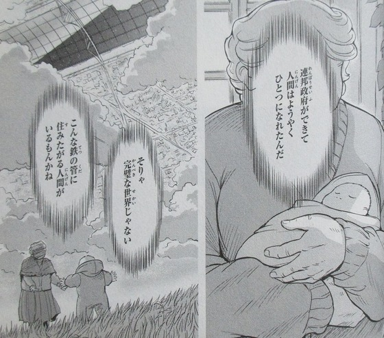 機動戦士ムーンガンダム 5巻 感想 00065