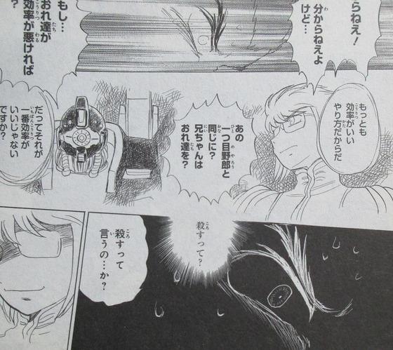 クロスボーンガンダムDUST 2巻 感想 00061