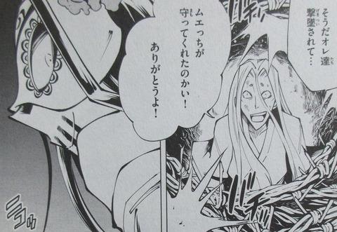 シャーマンキング マルコス 2巻 感想 ネタバレ 50
