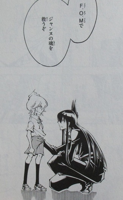 SHAMAN KING レッドクリムゾン 4巻 最終回 感想 00088