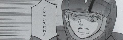 機動戦士ムーンガンダム 6巻 感想 61