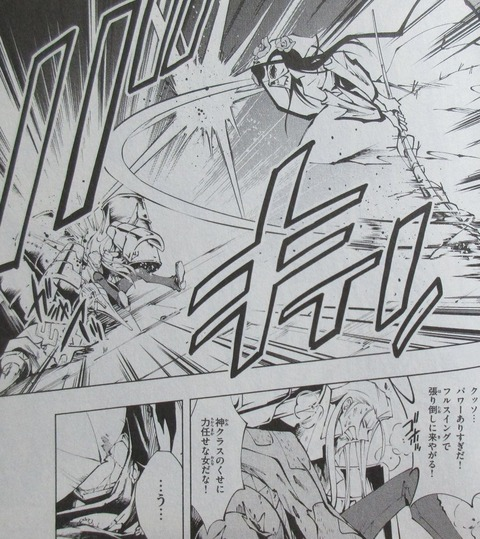 シャーマンキング マルコス 1巻 感想 00087-