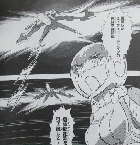 クロスボーン・ガンダム DUST 13巻 最終回 感想 ネタバレ 14