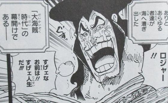 ONE PIECE 96巻 感想 00053