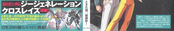 ガンダムW G-UNIT オペレーション・ガリアレスト 1巻 感想 57