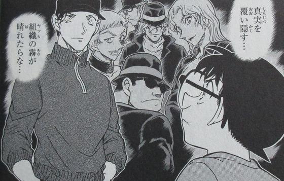 名探偵コナン 98巻 感想 00067