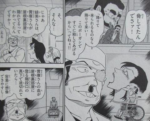名探偵コナン 99巻 感想 ネタバレ 51