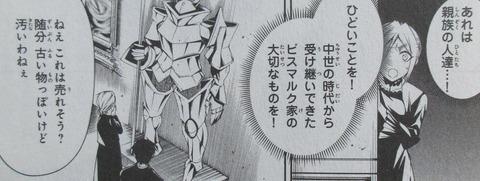 シャーマンキング&a garden 1巻 感想 ネタバレ 45