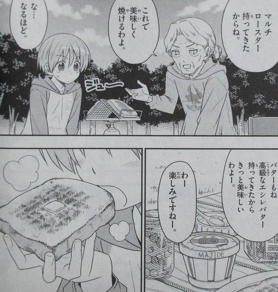 トニカクカワイイ 11巻 感想 00120
