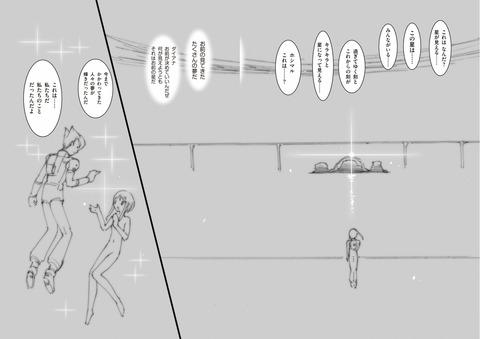 A.O.Z RE-BOOT ガンダム・インレ 6巻 感想 37