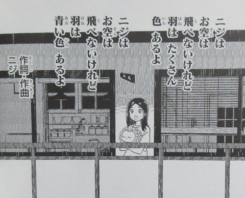 ニジとクロ 3巻 最終回 感想 23