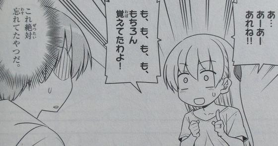 トニカクカワイイ 11巻 感想 00123