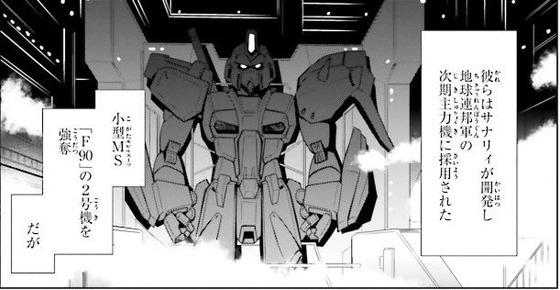 機動戦士ガンダムF90FF 1巻 感想 00013