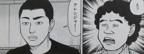 らーめん再遊記 2巻 感想 23