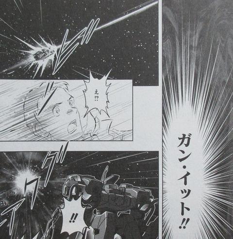 G-UNIT オペレーション・ガリアレスト 2巻 感想 00042