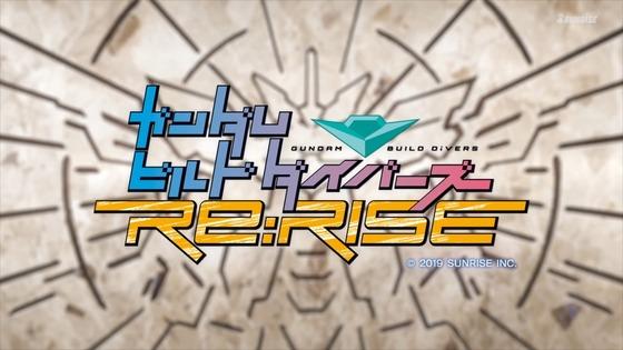 ガンダムビルドダイバーズReRISE 第14話 感想 00119