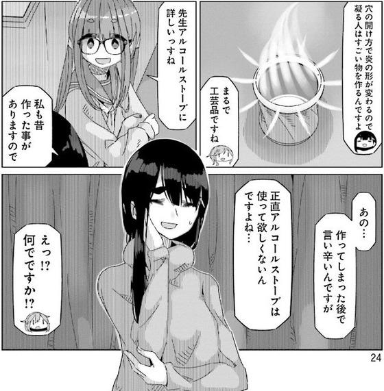 ゆるキャン 10巻 感想 00039