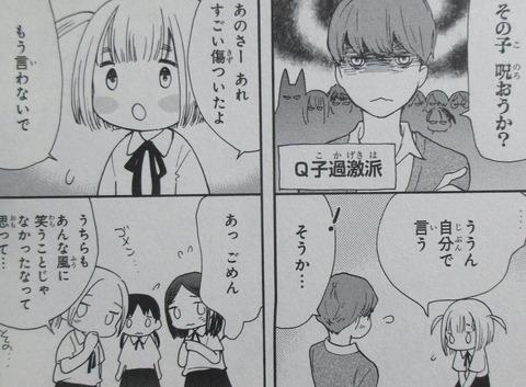 ゆらゆらQ 1巻 感想 80