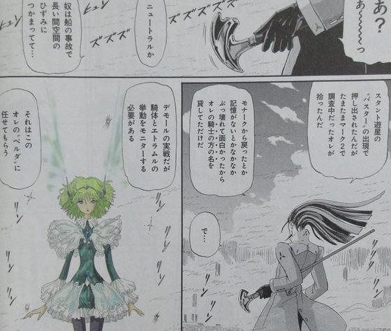 ファイブスター物語 15巻 感想 00004