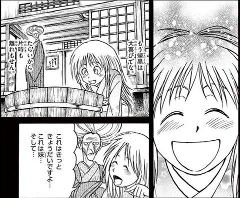 双亡亭壊すべし 20巻 感想 03