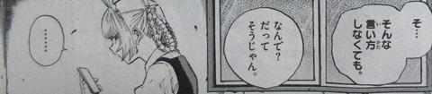よふかしのうた 4巻 感想 00036
