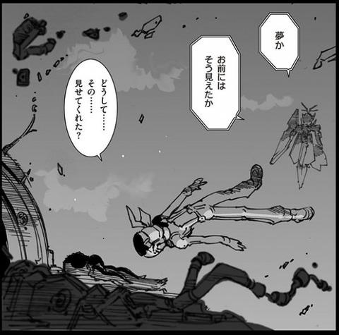 A.O.Z Re-Boot ガンダム・インレ 5巻 感想 00126