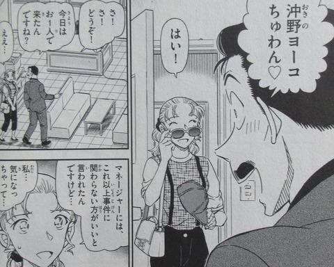 名探偵コナン 99巻 感想 ネタバレ 43