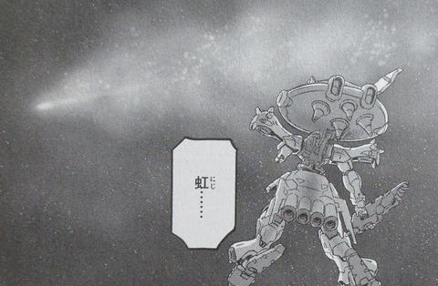 機動戦士ムーンガンダム 7巻 感想 ネタバレ 13