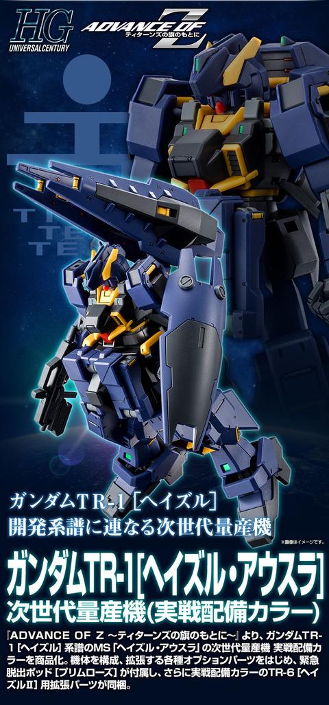 ガンダムTR-1 次世代量産機(実戦配備カラー)_02