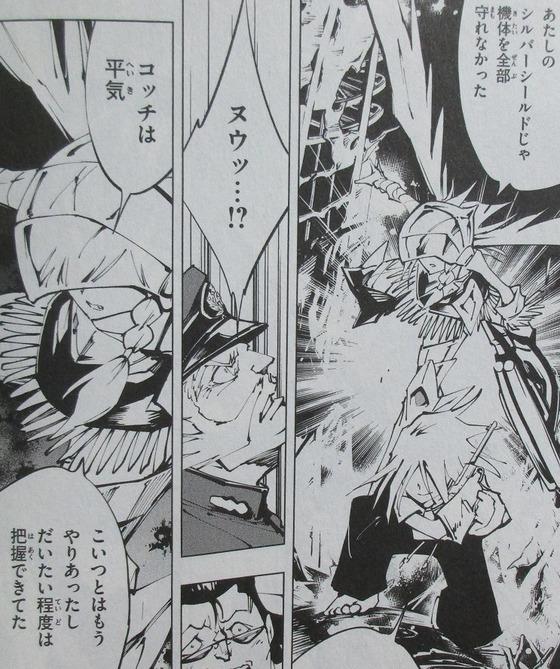 シャーマンキング ザ・スーパースター 4巻 感想 00056