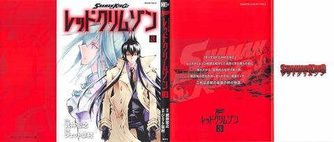 SHAMAN KING レッドクリムゾン 2巻 感想 00110