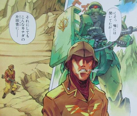 機動戦士ガンダム戦記 Lost War Chronicles 1巻 感想 05