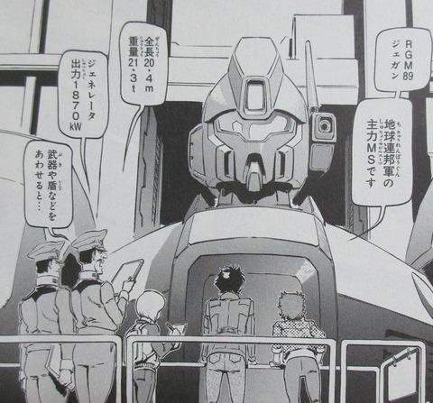 機動戦士ガンダムF91 プリクエル 1巻 感想 ネタバレ 72