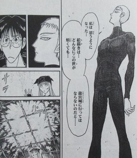 双亡亭壊すべし 25巻 最終回 感想 097