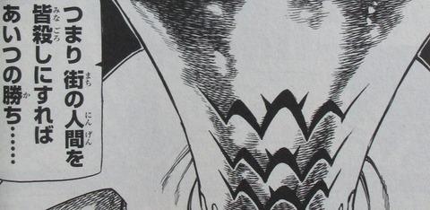 黙示録の四騎士 3巻 感想 17