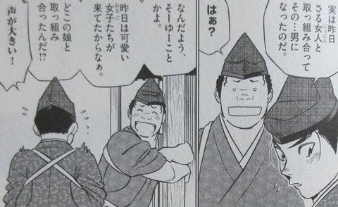 新九郎、奔る! 6巻 感想 30