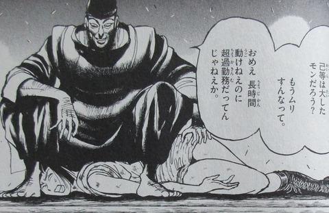 双亡亭壊すべし 21巻 感想 48