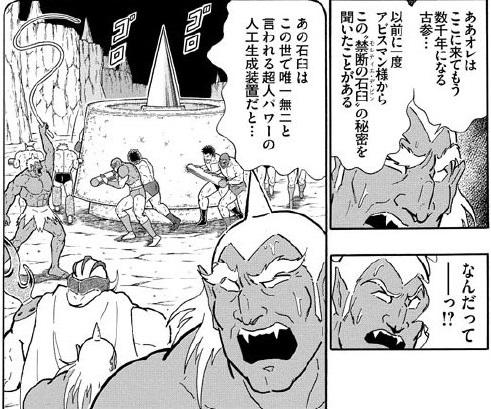 """第78話""""禁断の石臼(モルティエ・デ・ビン)""""の秘密!!の巻 (6)"""
