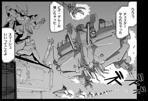 A.O.Z Re-Boot ガンダム・インレ 5巻 感想 00012