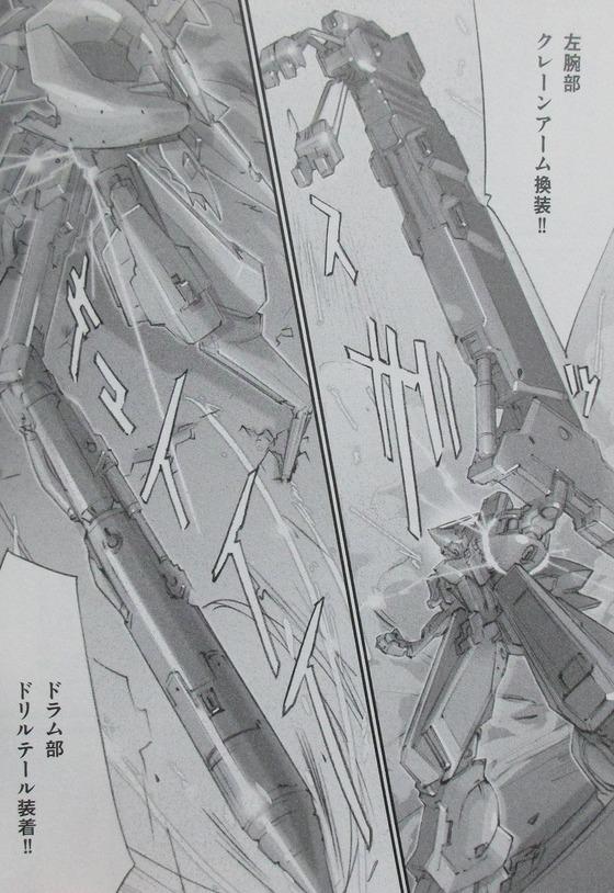 A.O.Z Re-Boot ガンダム・インレ くろうさぎのみた夢 4巻 感想 00031
