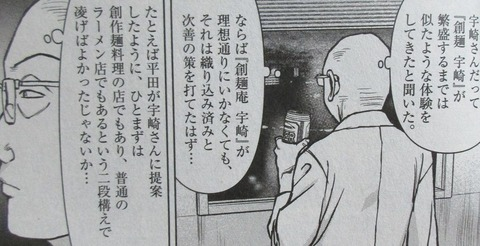 らーめん再遊記 3巻 感想 30