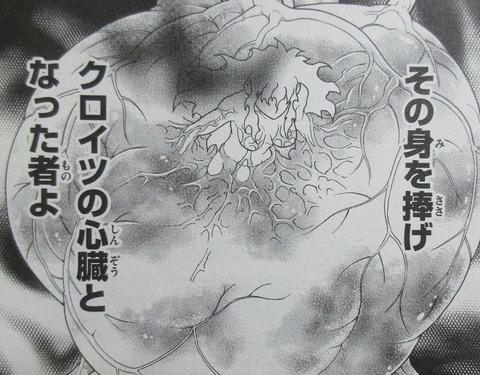 マテリアル・パズル 神無き世界の魔法使い 6巻 感想 63