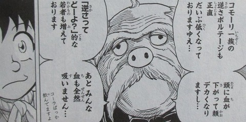 BUILD KING 1巻 感想 ネタバレ 39