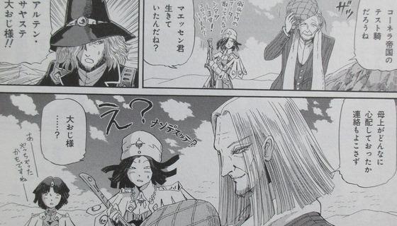 ファイブスター物語 15巻 感想 00092