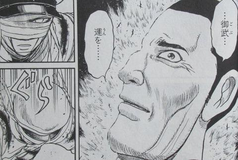 双亡亭壊すべし 18巻 感想 00056