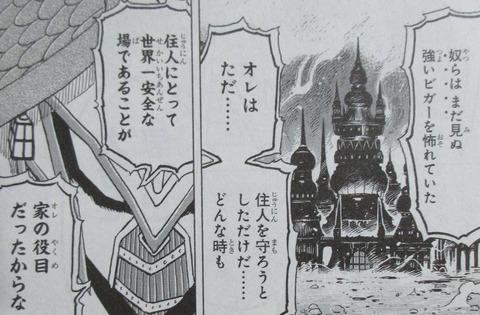 BUILD KING 3巻 最終回 感想 30