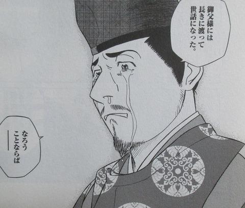 新九郎、奔る! 5巻 感想 40