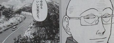 らーめん再遊記 3巻 感想 55