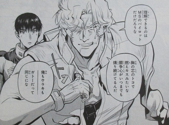 ガンダム0083 REBELLION 14巻 感想 00079